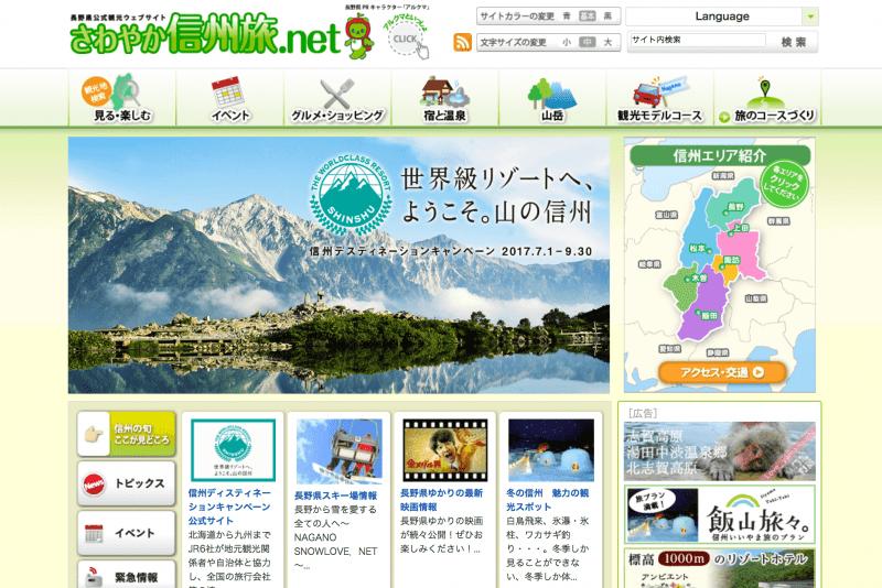 さわやか信州旅.net 日本語版TOPページ