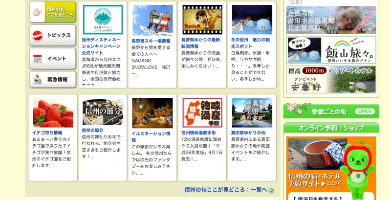 さわやか信州旅.net 日本語版TOPページ直下
