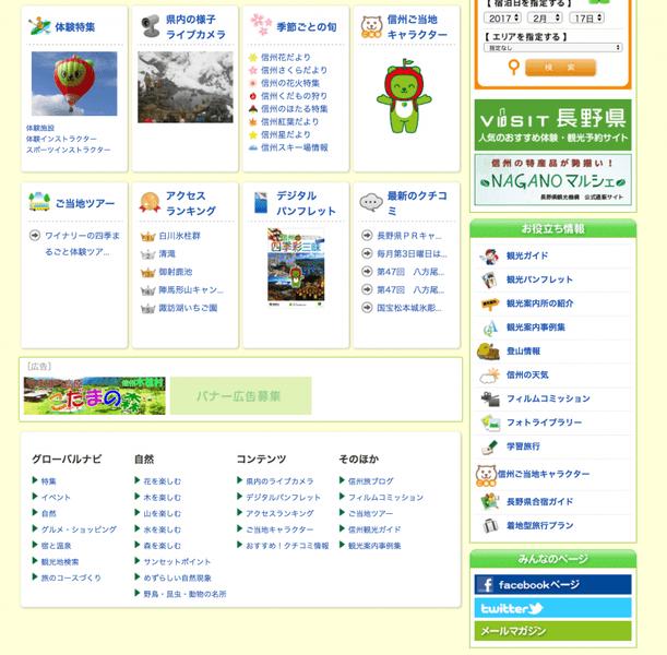 さわやか信州旅.net 日本語版TOPページ下部