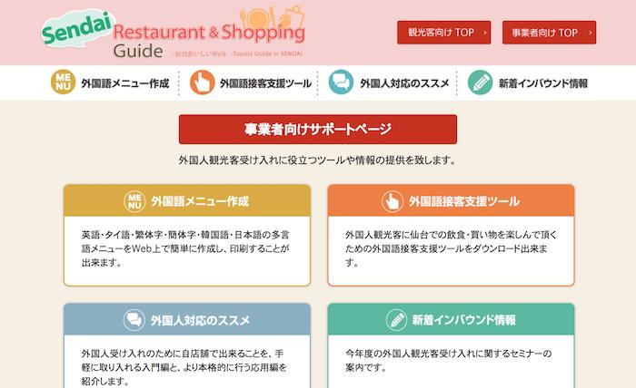 無料で多言語メニューが作れる仙台市:Sendai Restaurant&Shopping Guide