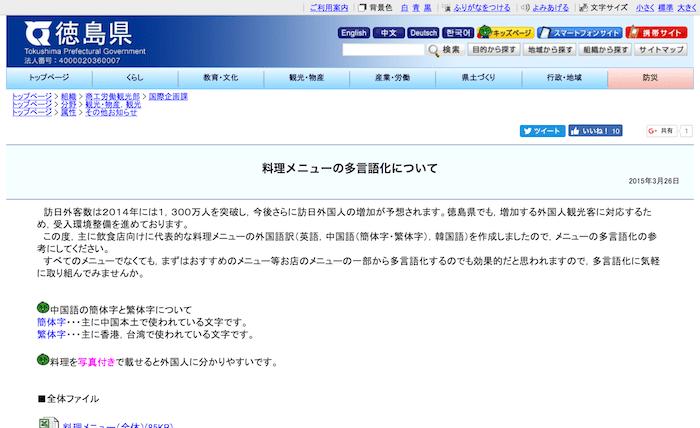 無料で多言語メニューが作れる徳島県:料理メニューの多言語化について