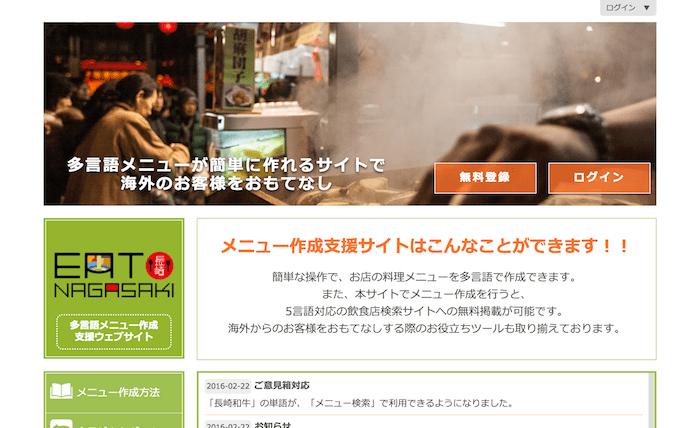無料で多言語メニューが作れる長崎県:EAT長崎