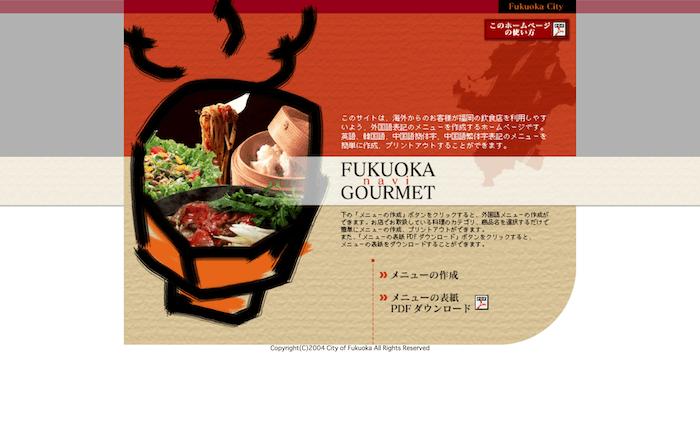 無料で多言語メニューが作れる福岡市:FUKUOKA GOURMET NAVI