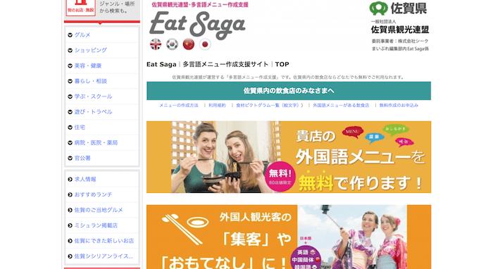 無料で多言語メニューが作れる佐賀県:Eat Saga