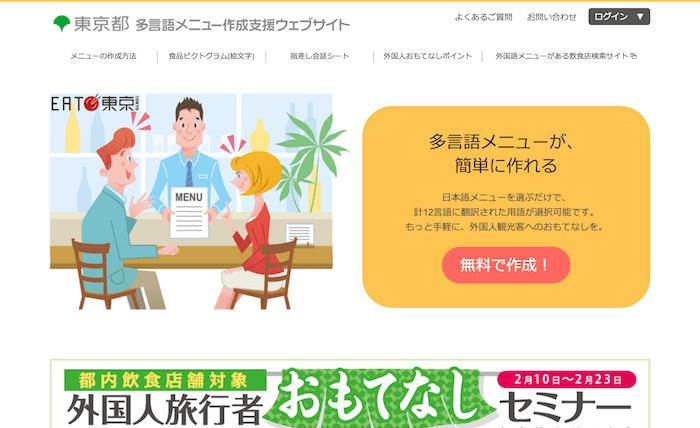 無料で多言語メニューが作れる東京都:EAT東京 多言語メニュー作成支援ウェブサイト
