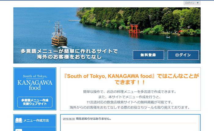 無料で多言語メニューが作れる神奈川県:South of Tokyo, KANAGAWA food