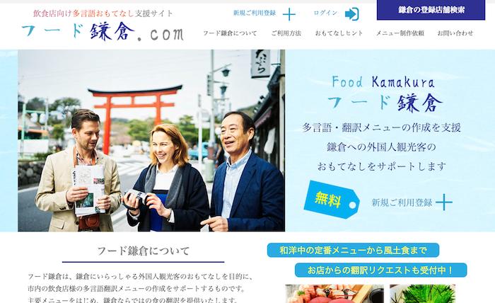 無料で多言語メニューが作れる鎌倉市:フード鎌倉.com