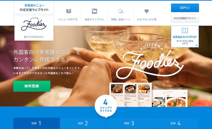 無料で多言語メニューが作れる藤沢市:Fujisawa Foodies