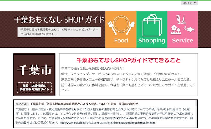 無料で多言語メニューが作れる千葉市:千葉おもてなしSHOPガイド