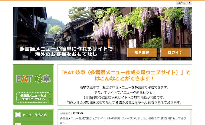 無料で多言語メニューが作れる岐阜県:EAT岐阜