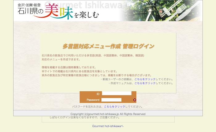 無料で多言語メニューが作れる石川県:石川県の美味を楽しむ