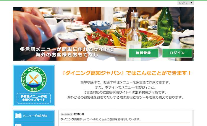 無料で多言語メニューが作れる高知県:ダイニング高知ジャパン