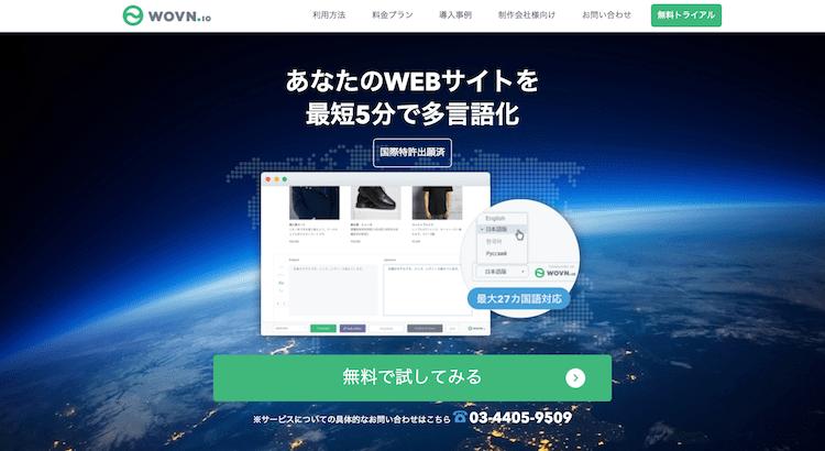 WEBサイトを5分で多言語化できるWOVN.io(株式会社ミニマル・テクノロジーズ)
