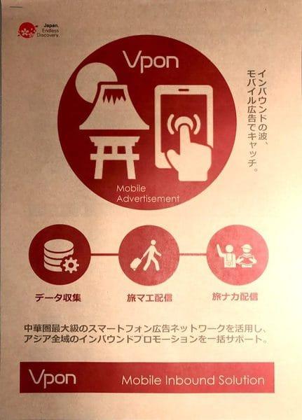 中華圏中心のモバイルユーザーに効率的な広告配信ができる:Vpon(Vpon Japan 株式会社)
