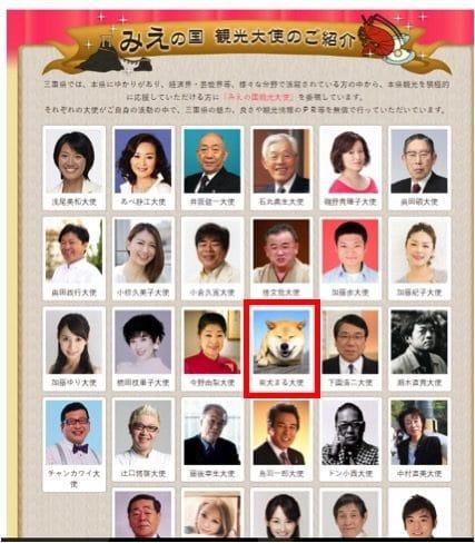 みえの国 観光大使に「柴犬まる」が就任:kankomie.or.jpよりキャプチャ