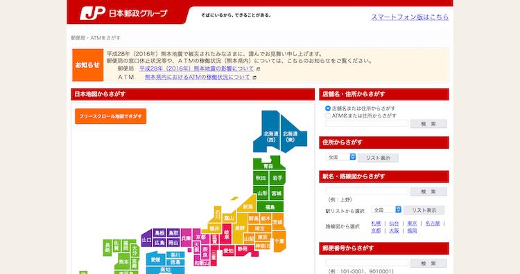 訪日客が日本円を引き出せるATMその①:ゆうちょ銀行(郵便局ATM)