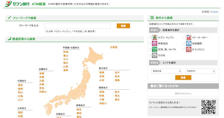 訪日客が日本円を引き出せるATMその②:セブン銀行(セブンイレブン設置のATM)