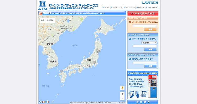 訪日客が日本円を引き出せるATMその③:ローソンATM