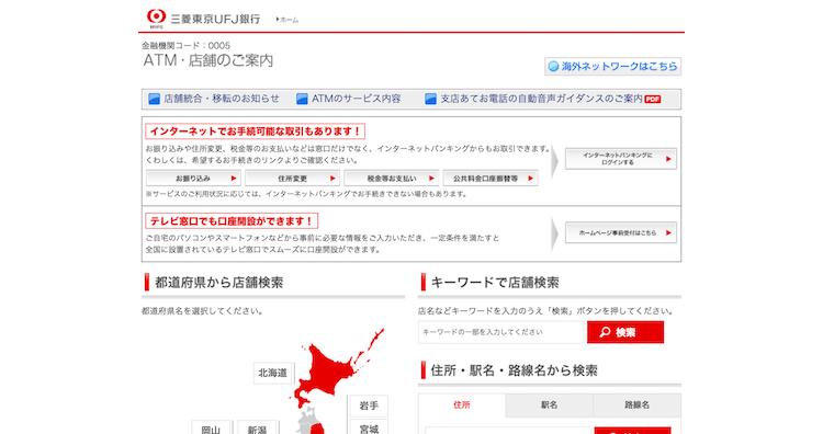 訪日客が日本円を引き出せるATMその④:三菱東京UFJ銀行ATM