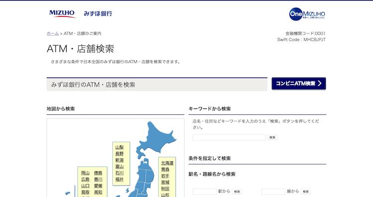 訪日客が日本円を引き出せるATMその⑤:みずほ銀行ATM
