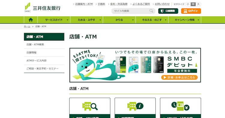 訪日客が日本円を引き出せるATMその⑥:三井住友銀行ATM