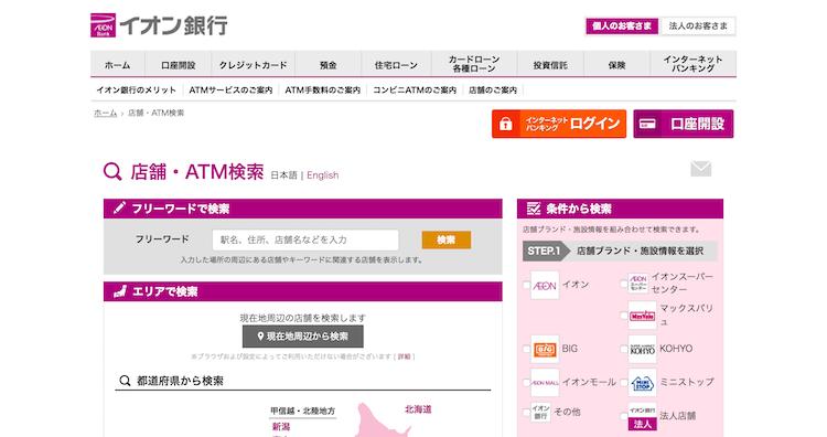 訪日客が日本円を引き出せるATMその⑦:イオン銀行ATM