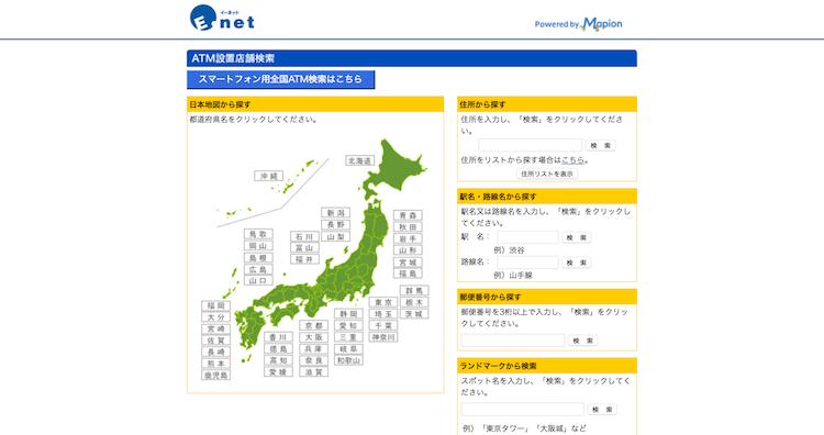 訪日客が日本円を引き出せるATMその⑧:イーネット銀行ATM