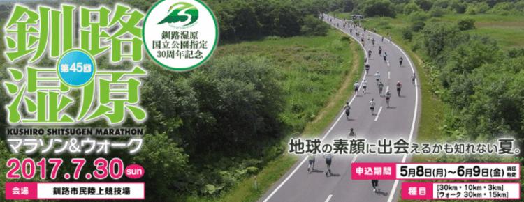 河川敷を観光資源として活用した例1:北海道 釧路湿原マラソン&ウォーク