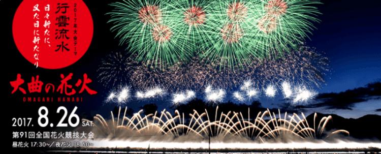 河川敷を観光資源として活用した事例4:秋田県 大曲の花火 全国花火競技会