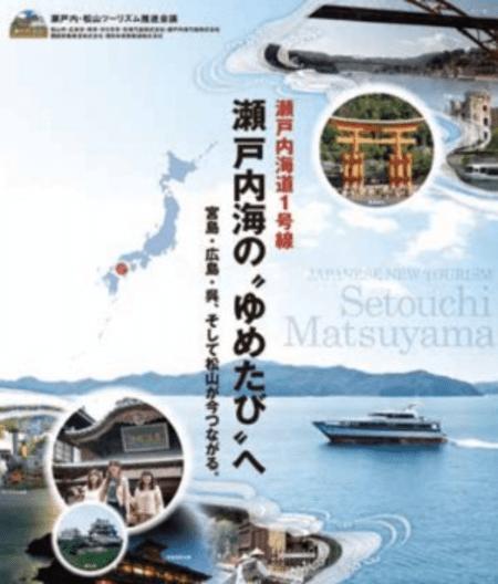 地域インフラを活用した観光地域づくり事例4:広島県・愛媛県 瀬戸内海のゆめたびへ 観光庁より