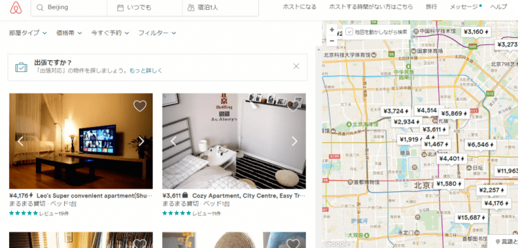 Airbnb China:公式ホームページ