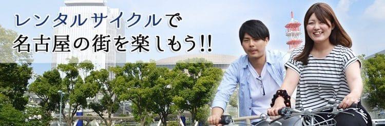 【愛知のインバウンド向け自転車レンタルサービス】ケッタくん:ホームページ