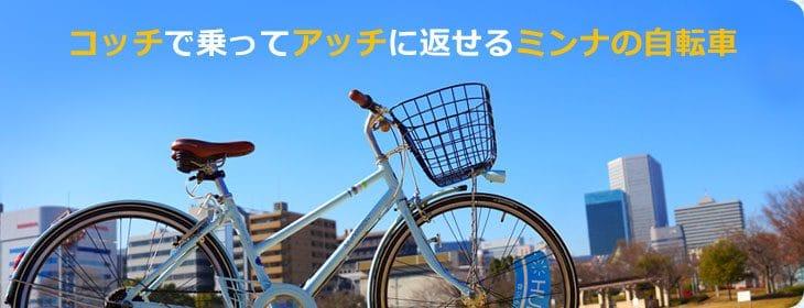 【大阪のインバウンド向け自転車レンタルサービス】ハブチャリ:ホームページより
