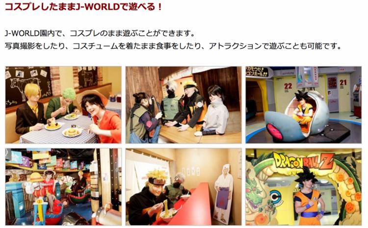 J-WORLD TOKYO 最新ニュースより