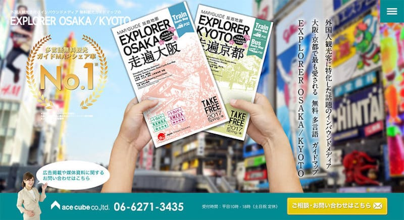 EXPLORER OSAKA / KYOTO:外国人観光客の「今ほしい情報」を、1冊に凝縮!