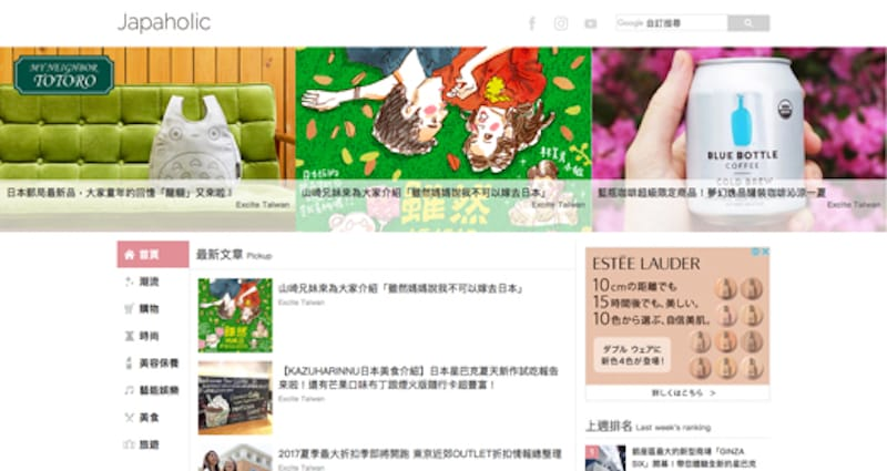 Japaholic:台湾人女性向けに、日本のトレンド情報をより見つけやすく