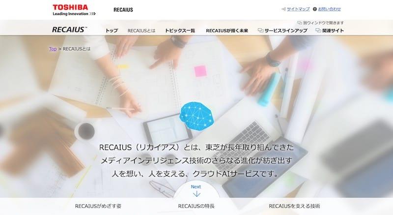 「RECAIUS(リカイアス)」サービスページキャプチャ