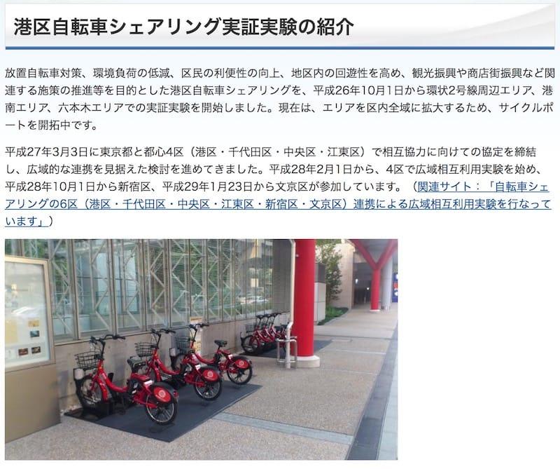 ドコモ・バイクシェアの提供するレンタル自転車:港区ウェブサイトより引用