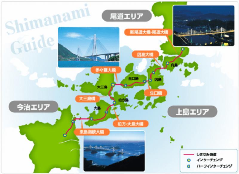 しまなみ海道マップ:SHIMAPより