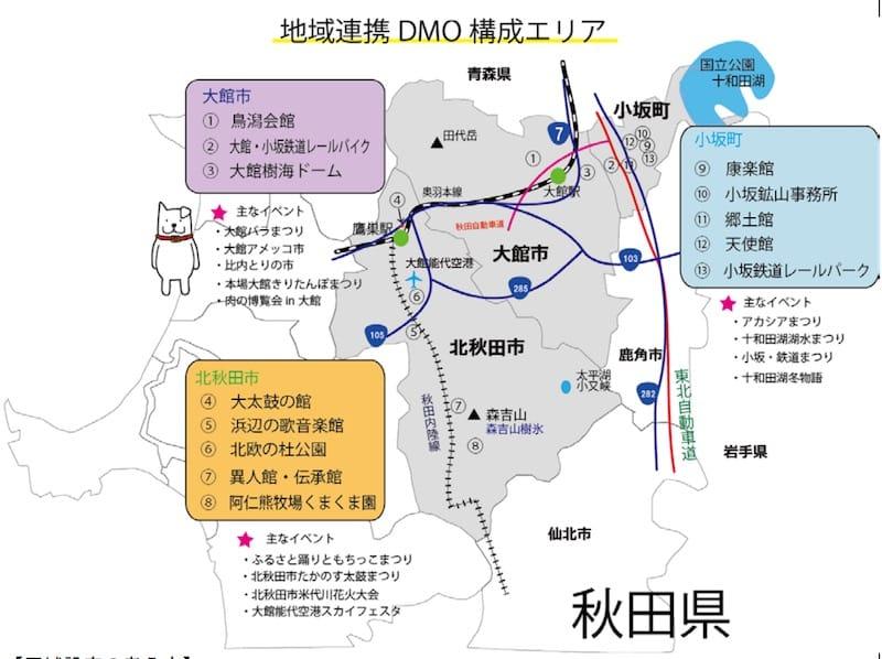 秋田犬ツーリズムで連携するDMO構成エリア:観光庁より