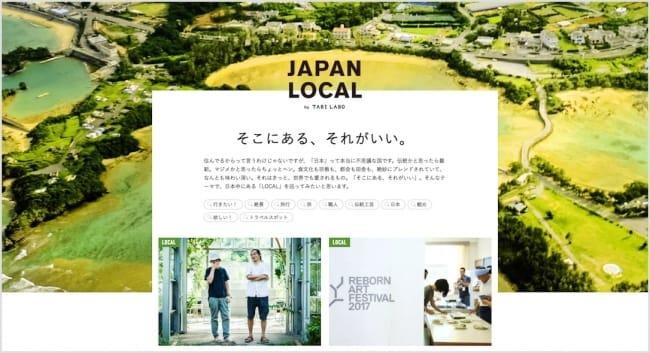 「JAPAN LOCAL」サイトイメージ(PC版)