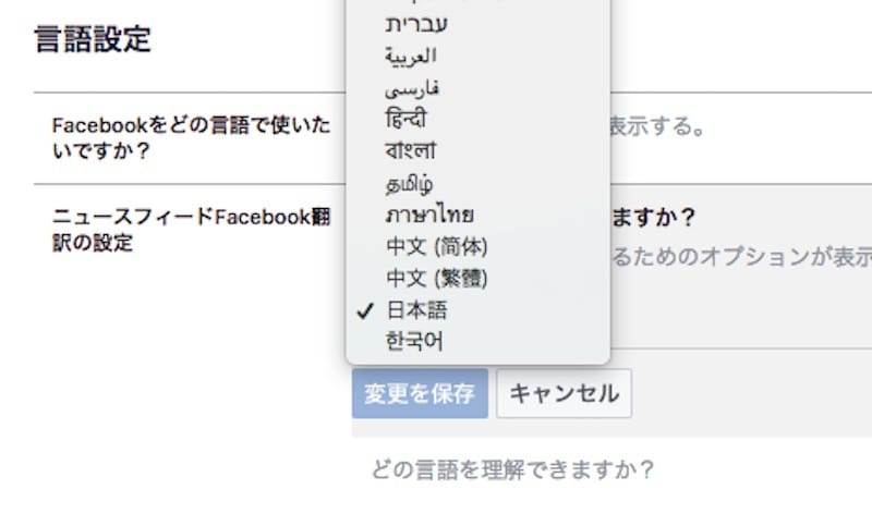参照:https://www.facebook.com/settings?tab=language