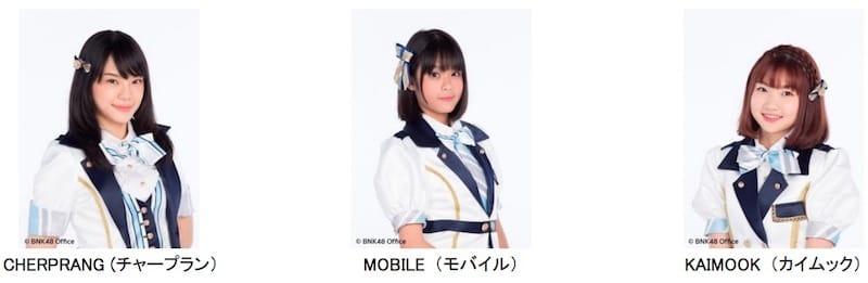 【BNK48】チャープラン、モバイル、カイムック
