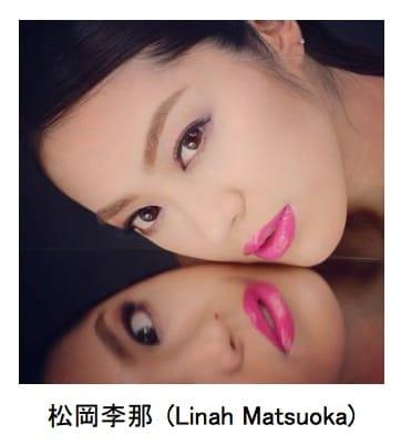 松岡李那(Linah Matsuoka)