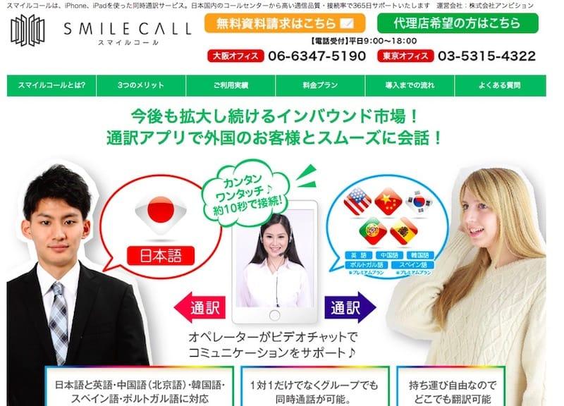 http://www.smilecall-service.com/