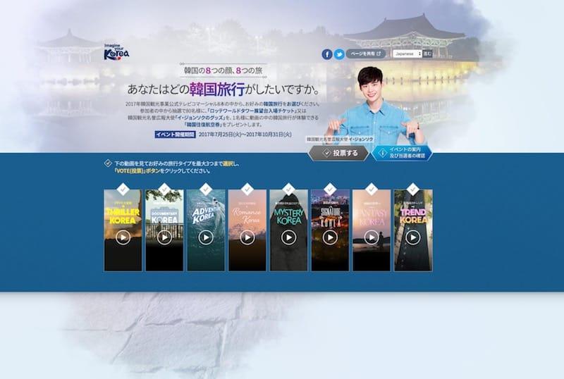 www.imagineyourkorea.comより