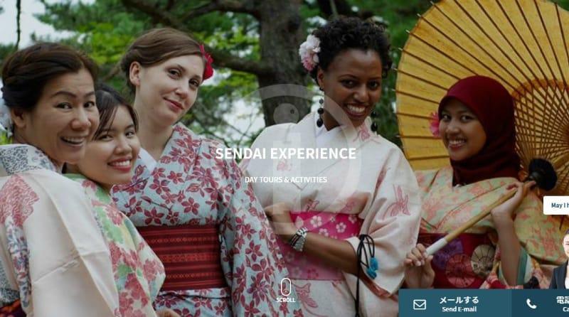 「SENDAI EXPERIENCE」:仙台ツーリストインフォメーションデスク 公式サイトより