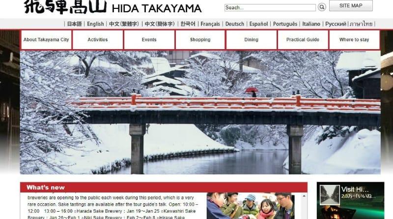 高山市公式観光サイト 英語版