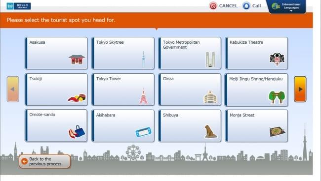 観光スポット検索画像イメージ