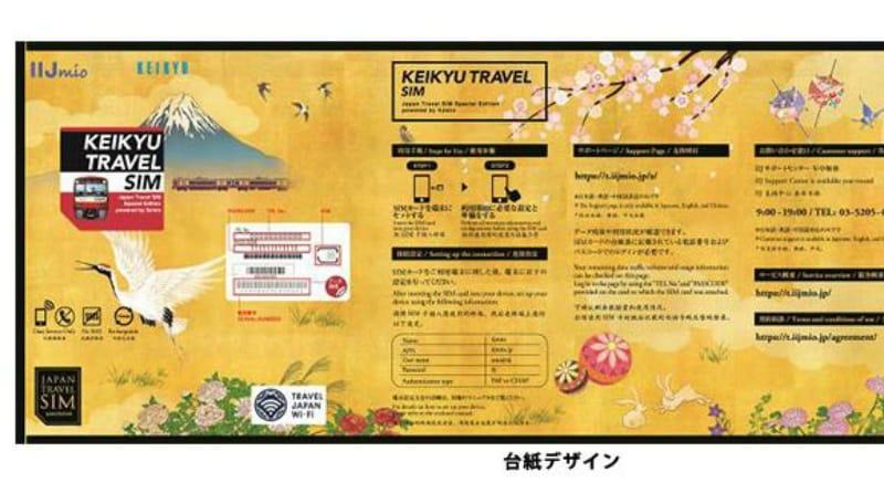 京急グループが販売するインバウンド向けSIMカード「KEIKYU TRAVEL SIM(KEIKYU TRAVEL SIM Japan Travel SIM Special Edition powered by IIJmio)」のデザインイメージ:京浜急行電鉄株式会社 ニュースリリースより